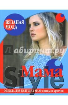 Mama Style. Одежда для будущих мам