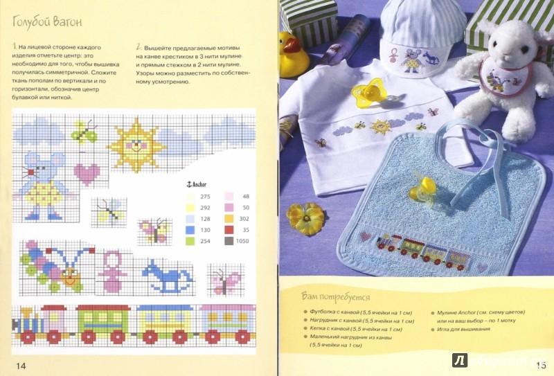 Иллюстрация 1 из 15 для Детская одежда. Вышивка - О. Климова   Лабиринт - книги. Источник: Лабиринт