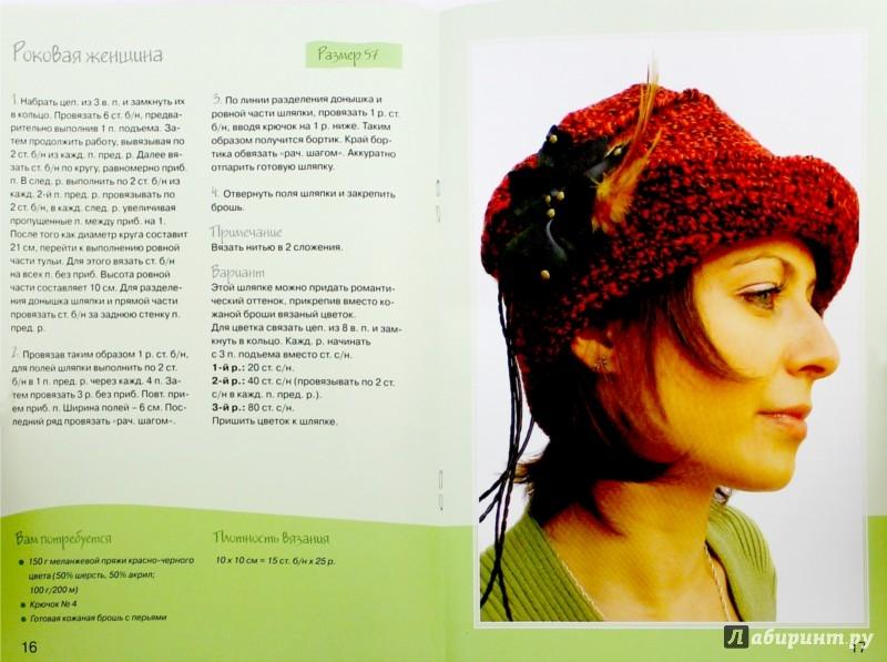 Иллюстрация 1 из 9 для Шапочки, шарфики. Вязание - Лариса Семерня   Лабиринт - книги. Источник: Лабиринт
