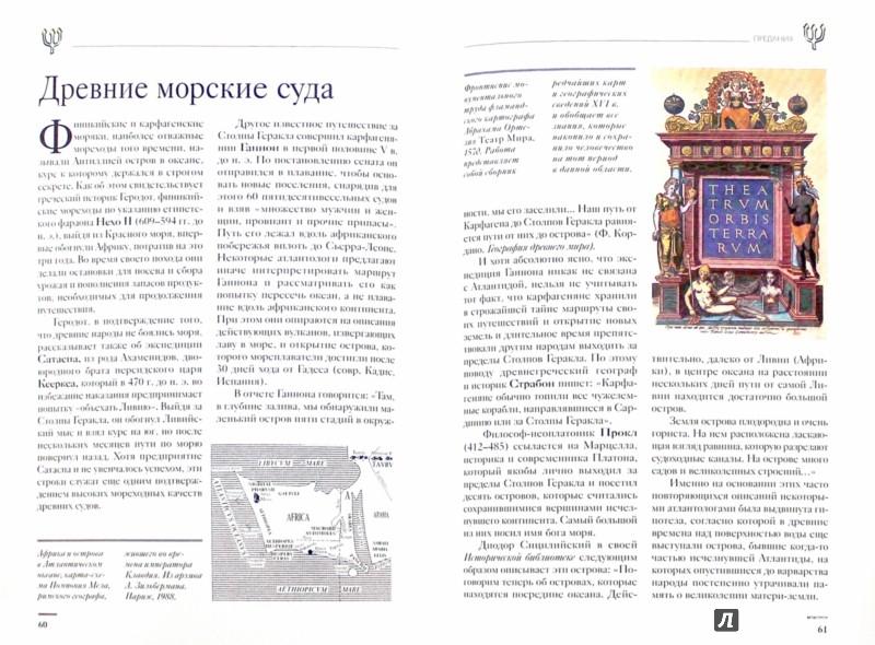 Иллюстрация 1 из 9 для Тайны истории. Атлантида - Валерио Дзеккини   Лабиринт - книги. Источник: Лабиринт