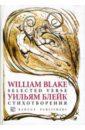 Стихотворения, Блейк Уильям