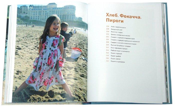 Иллюстрация 1 из 26 для Едим дома каждый день - Юлия Высоцкая   Лабиринт - книги. Источник: Лабиринт