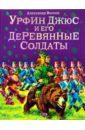 Волков Александр Мелентьевич Урфин Джюс и его деревянные солдаты александр волков волшебник изумрудного города ил а власовой