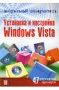 Васильев Юрий, Белявский Олег Викторович Установка и настройка Windows Vista цена 2017