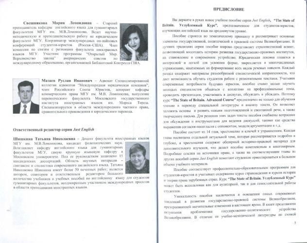Английский Для Юристов Базовый Курс Решебник