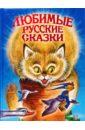 Любимые русские сказки,