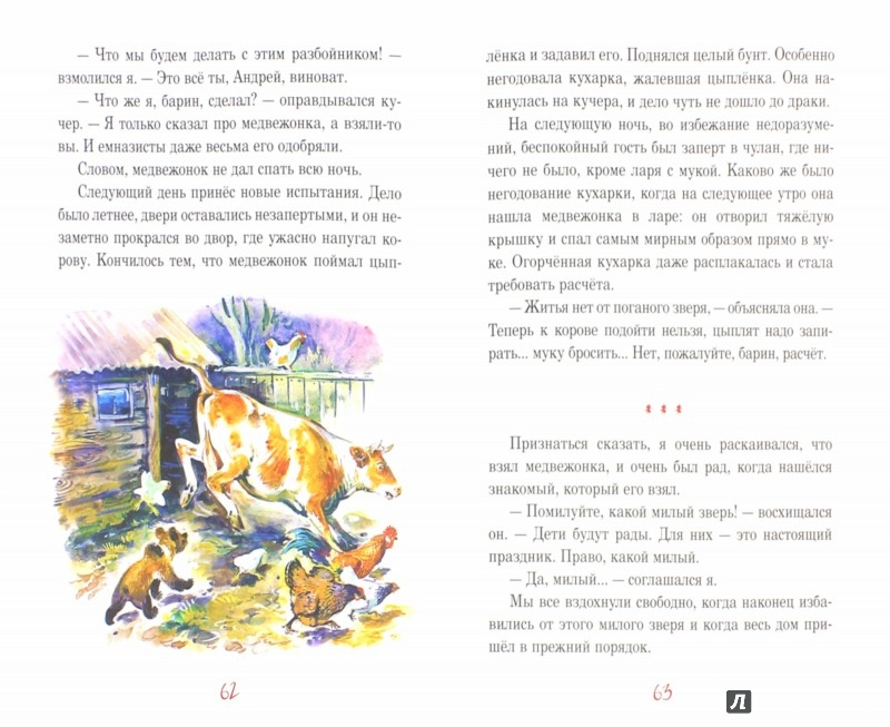 Иллюстрация 1 из 36 для Рассказы старого охотника - Дмитрий Мамин-Сибиряк   Лабиринт - книги. Источник: Лабиринт