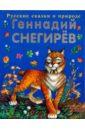Снегирев Геннадий Яковлевич Охотничьи истории