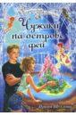 Щеглова Ирина Владимировна Чужаки на острове фей