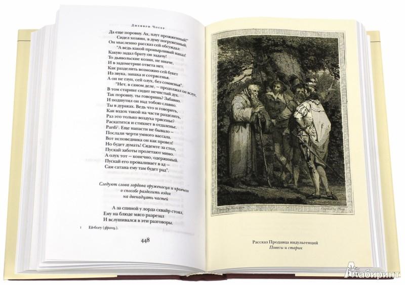 Иллюстрация 1 из 47 для Кентерберийские рассказы - Джеффри Чосер   Лабиринт - книги. Источник: Лабиринт