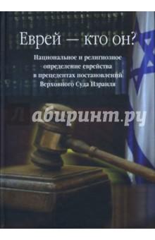 Еврей - кто он? Национальное и религиозное определение еврейства в прецедентах постановлений... от Лабиринт