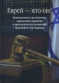 Еврей - кто он? Национальное и религиозное определение еврейства в прецедентах постановлений