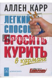 Легкий способ бросить курить в кармане