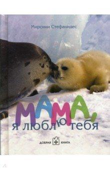 Мама, я люблю тебя книга в книге я тебя люблю