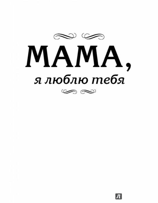 Иллюстрация 1 из 28 для Мама, я люблю тебя - Мирсини Стефанидес | Лабиринт - книги. Источник: Лабиринт