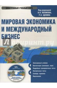 Мировая экономика и международный бизнес. Учебник (CDpc) брюки halens цвет бежевый