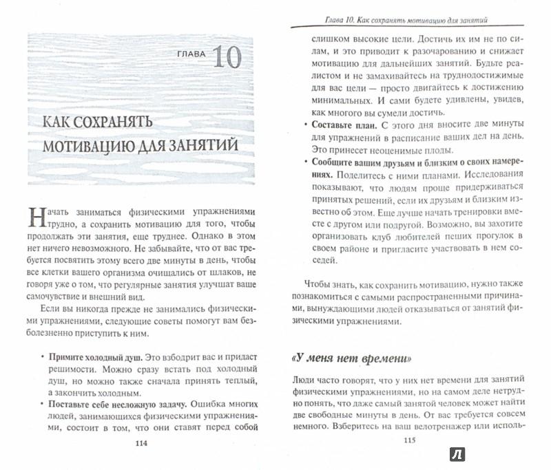 Иллюстрация 1 из 51 для Вода вместо лекарств - Флекенштейн, Вайсман | Лабиринт - книги. Источник: Лабиринт