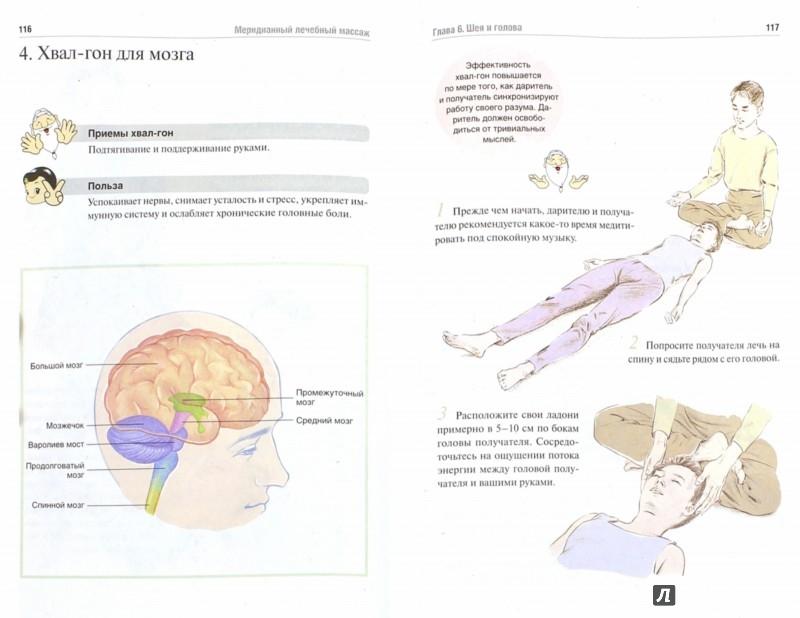 Иллюстрация 1 из 25 для Меридианный лечебный массаж - Ильчи Ли | Лабиринт - книги. Источник: Лабиринт