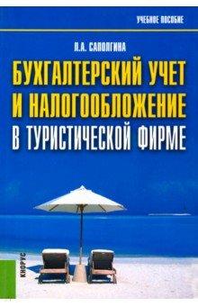 Бухгалтерский учет и налогообложение в туристической фирме. Учебное пособие