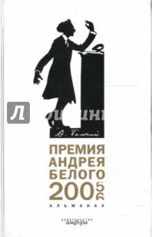 Премия Андрея Белого. 2005-2006: Альманах владимир гольдштейн первоапрельский велосипед