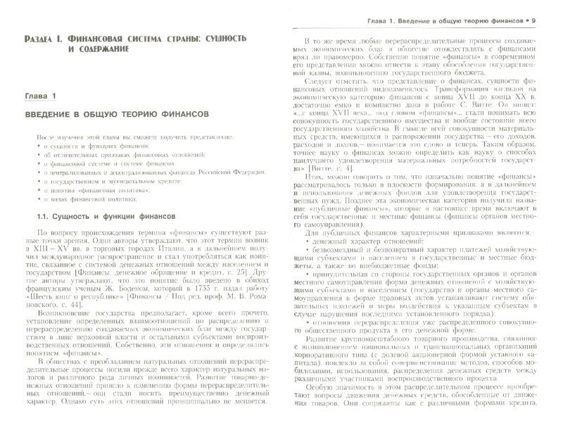 Иллюстрация 1 из 8 для Финансы - Владислав Ковалев | Лабиринт - книги. Источник: Лабиринт