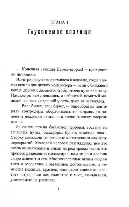 Иллюстрация 1 из 8 для Географ глобус пропил - Алексей Иванов | Лабиринт - книги. Источник: Лабиринт