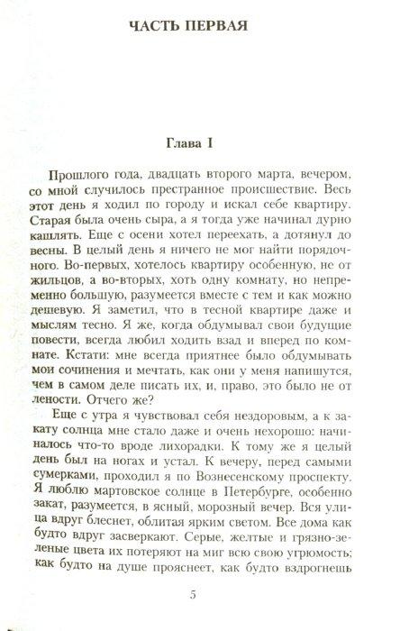 Иллюстрация 1 из 23 для Униженные и оскорбленные - Федор Достоевский | Лабиринт - книги. Источник: Лабиринт