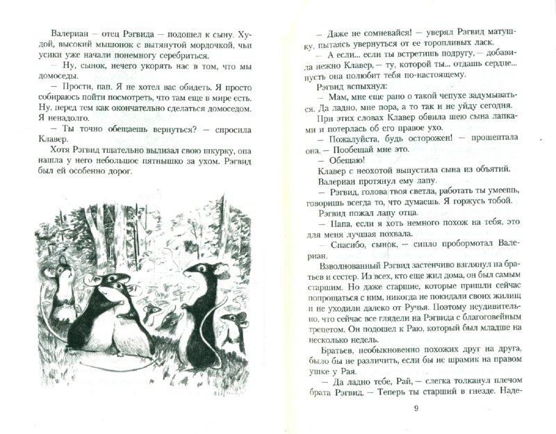 Иллюстрация 1 из 15 для Опасный путь - Эйви | Лабиринт - книги. Источник: Лабиринт