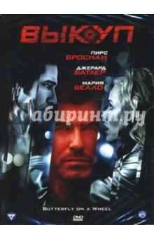 Выкуп (DVD). Баркер Майк