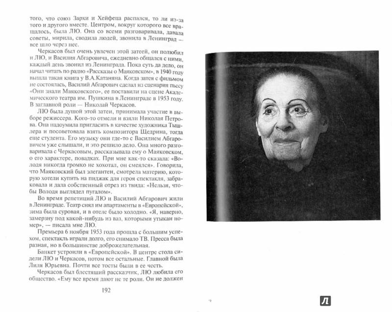 Иллюстрация 1 из 12 для Лиля Брик. Жизнь - Василий Катанян   Лабиринт - книги. Источник: Лабиринт