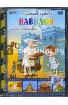 Всемирная история. Вавилон (DVD)