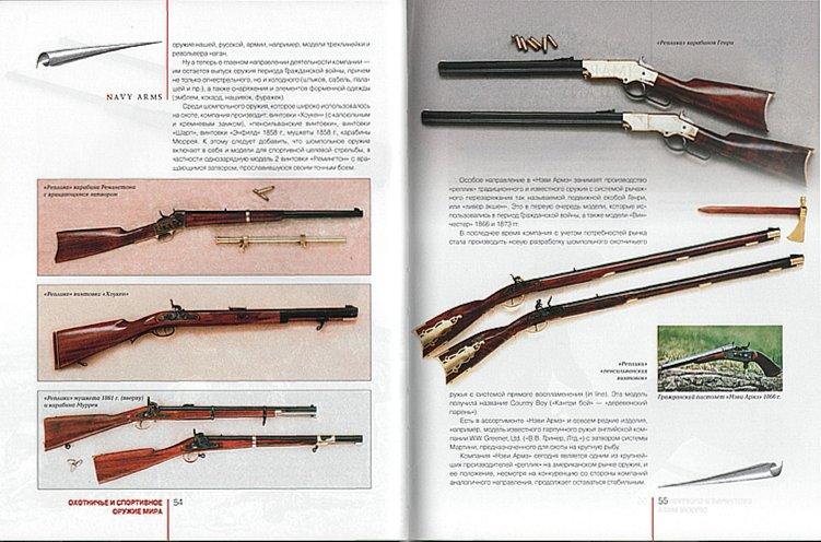Иллюстрация 1 из 2 для Охотничье и спортивное оружие мира. США. Бразилия. Япония - Олег Малов   Лабиринт - книги. Источник: Лабиринт