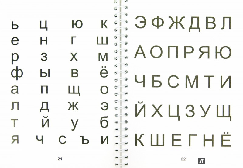 Иллюстрация 1 из 18 для Логопедический альбом для обследования способности к чтению и письму - Ирина Смирнова | Лабиринт - книги. Источник: Лабиринт