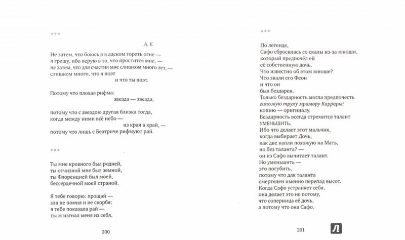 Иллюстрация 1 из 2 для Невеста без места - Инна Кабыш | Лабиринт - книги. Источник: Лабиринт