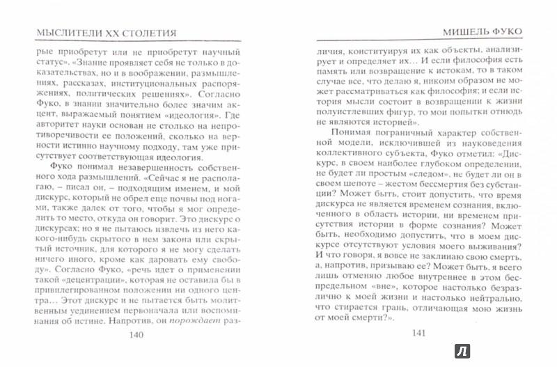 Иллюстрация 1 из 3 для Мишель Фуко - Грицанов, Абушенко | Лабиринт - книги. Источник: Лабиринт