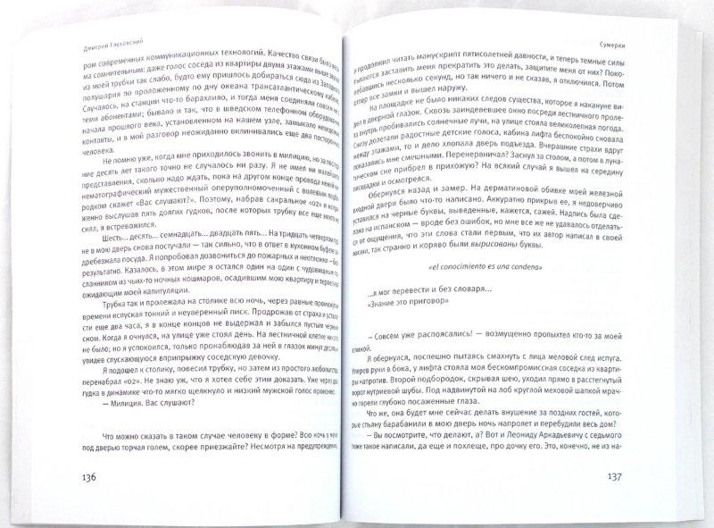 Иллюстрация 1 из 13 для Сумерки - Дмитрий Глуховский | Лабиринт - книги. Источник: Лабиринт
