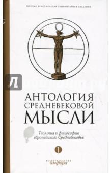 Антология средневековой мысли. Теология и философия европейского Средневековья. В 2-х томах. Том 1