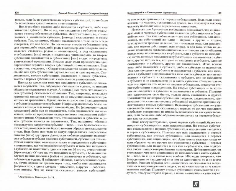 Иллюстрация 1 из 14 для Антология средневековой мысли. Теология и философия европейского Средневековья. В 2-х томах. Том 1 | Лабиринт - книги. Источник: Лабиринт