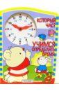 Который час? Учимся определять время учимся определять время час и полчаса рабочая тетрадь