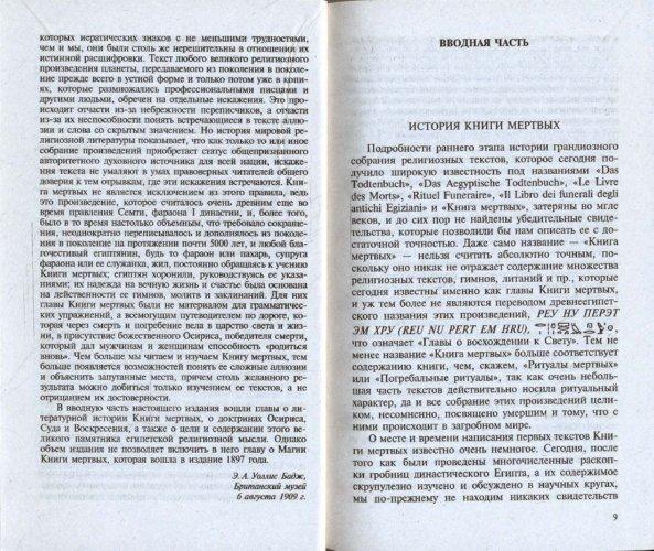 Иллюстрация 1 из 9 для Египетская книга мертвых - Бадж Эрнест Альфред Уоллес | Лабиринт - книги. Источник: Лабиринт
