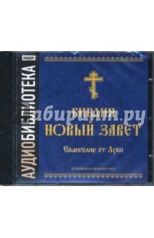 Библия. Новый Завет. Евангелие от Луки (CDmp3).
