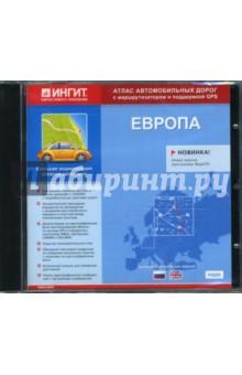 Атлас автодорог Европы (PC CD).