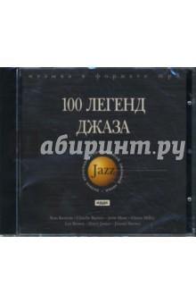 100 легенд джаза (CDmp3)