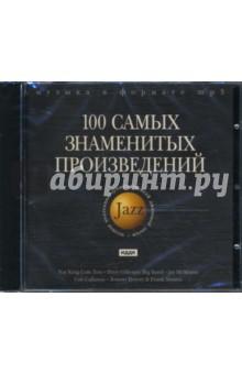 Джаз. 100 самых знаменитых произведений (CD-MP3)