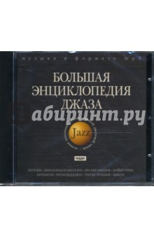 Большая энциклопедия джаза (CDmp3) levis 7731603390
