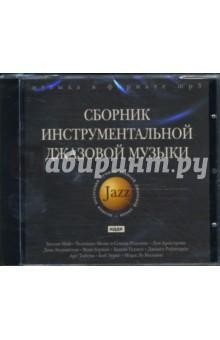 Сборник инструментальной джазовой музыки (CDmp3)