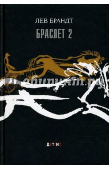 Браслет 2: Три повести и два рассказа. фото