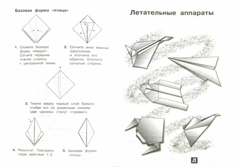Иллюстрация 1 из 13 для Оригами для самых маленьких - Ольга Сухаревская | Лабиринт - книги. Источник: Лабиринт
