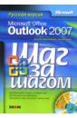 Microsoft Office Outlook 2007. Русская версия (+CDpc), Преппернау Джоан,Кокс Джойс
