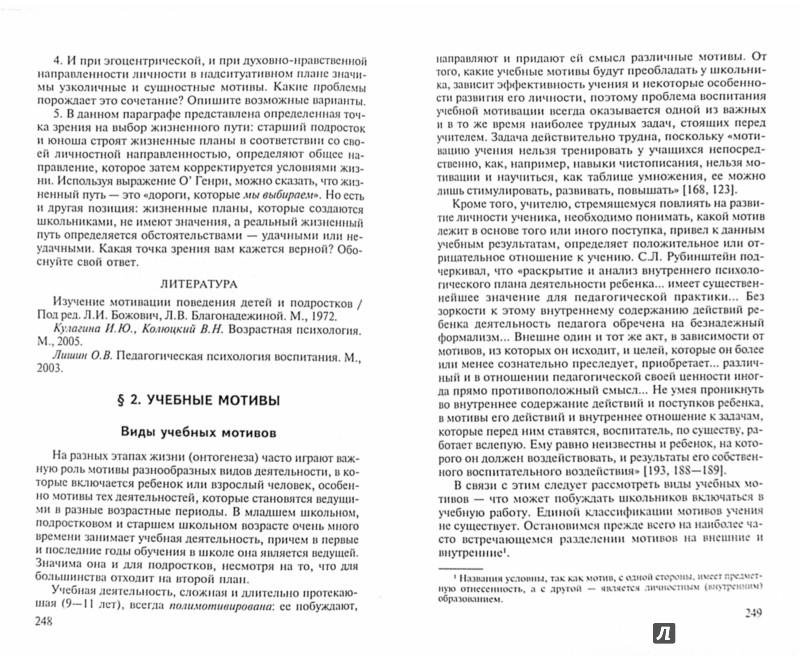 Иллюстрация 1 из 16 для Педагогическая психология: учебное пособие - Ирина Кулагина | Лабиринт - книги. Источник: Лабиринт